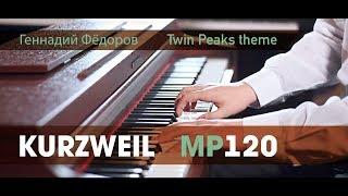 Тема из сериала Твин Пикс, Анджело Бадаламенти (Геннадий Федоров играет на Kurzweil MP120)