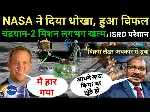 Chandrayaan 2: NASA