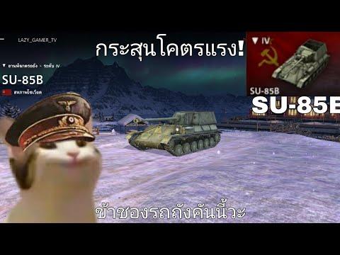 Download World of Tanks Blitz กระสุนโคตรแรง รถถัง SU-85B โซเวียต EP.1