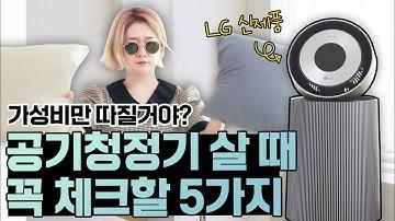 써보고 소름... LG 퓨리케어 공기청정기 알파 실사용 후기