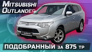 Mitsubishi Outlander 3 подобранный автомобиль за 875 тр