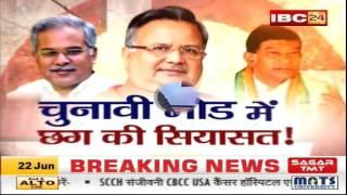 aap ki baat with ibc24 chunavi mode main chhattisgarh ki siyasat