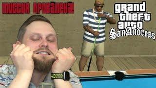 Download КУПЛИНОВ ПОЕТ В Grand Theft Auto: San Andreas #8 (СМЕШНЫЕ МОМЕНТЫ СО СТРИМА С КУПЛИНОВЫМ) Mp3 and Videos