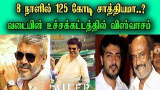 8 நாளில் 125 கோடி சாத்தியமா..? | Petta vs Viswasam | Rajinikanth & Ajith Movie | SRFC