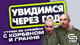 СТРИМ ИЗ АРМЕЙКИ С КОРБЕНОМ И ГРАННИ