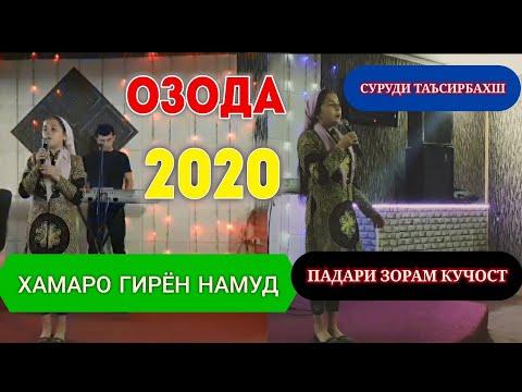 ОЗОДА- ПАДАРИ ЗОРАМ КУЧОСТ 2020
