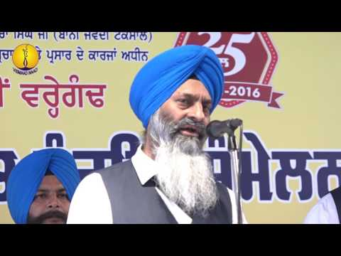 25th AGSS 2016: Dhadi Giani Nirmal Singh Ji Noor