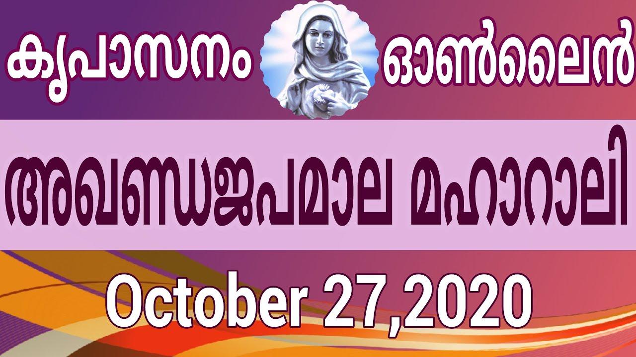 Download October 27,അഖണ്ഡ ജപമാല മഹാറാലി  പങ്കെടുത്ത് അനുഗ്രഹം പ്രാപിക്കുക Live from Kreupasanam Marian Shrine