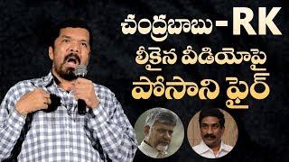 Posani on Chandrababu - ABN Radha Krishna leaked conversation    Indiaglitz Telugu