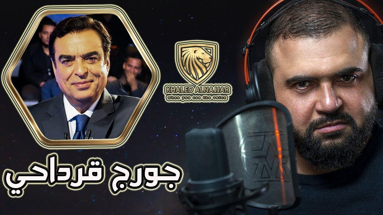 جورج قرداحي | الحلقة الثالثة | برنامج عندما ترى الصوت | مع خالد النجار ?