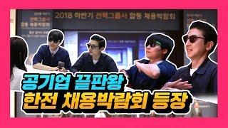 공기업 끝판왕 한전이 채용박람회에?!ㅣ캐치가간다 (feat.한국전력공사)