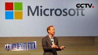 [中国新闻] 美国微软总裁布拉德·史密斯:美政府对待华为不公正 | CCTV中文国际