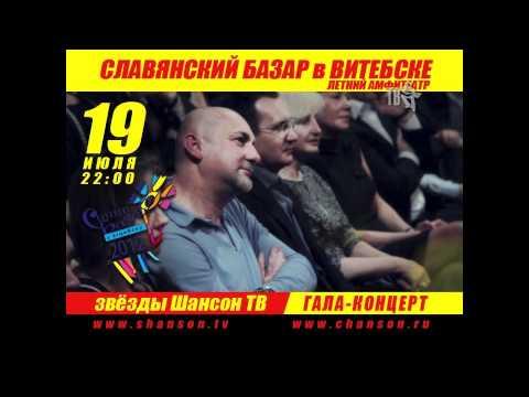 Звёзды Шансон ТВ на СЛАВЯНСКОМ БАЗАРЕ в Витебске