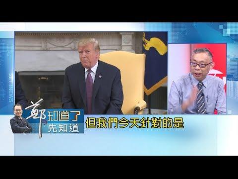 領導者地位搖搖欲墜?台灣被納入印太戰略 他爆:美國要把習近平拉下來! 鄭弘儀主持 【鄭知道了。先知道】20190514 三立iNEWS