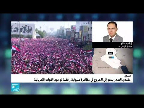 مقتدى الصدر يدعو للخروج في مسيرة مليونية رفضا للوجود الأمريكي في العراق  - نشر قبل 3 ساعة