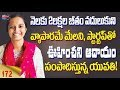 Top Successful startup stories telugu | Success story of young women entrepreneur in telugu  - 172