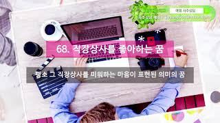 [예명사주상담] 회사꿈해몽 104가지 총모음, 회사다니는꿈, 회사일하는꿈, 직장꿈, 옛직장꿈