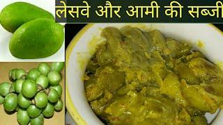 Lasode (Gunde) Aur Aami ki sabzi-Lesve ki sabzi (स्वादिष्ट और मजेदार लेसवे और आमी की सब्जी)