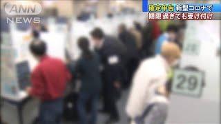 確定申告 新型コロナ影響で期限過ぎても受け付け(20/04/06)