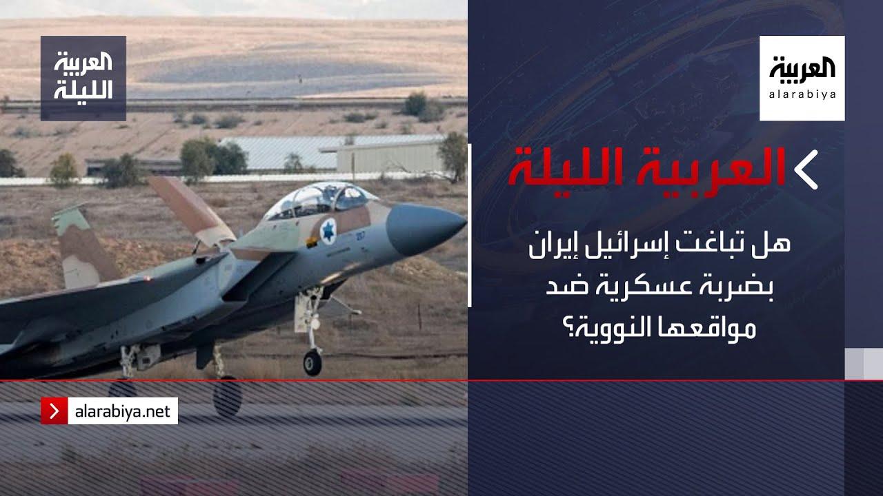 نشرة العربية الليلة | هل تباغت إسرائيل إيران بضربة عسكرية ضد مواقعها النووية؟  - نشر قبل 7 ساعة