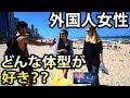 【筋トレ】どんな体型がタイプ?外国人女性にインタビュー!オーストラリアのフィットネス事情とは?