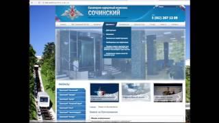 Онлайн бронирование военного санатория