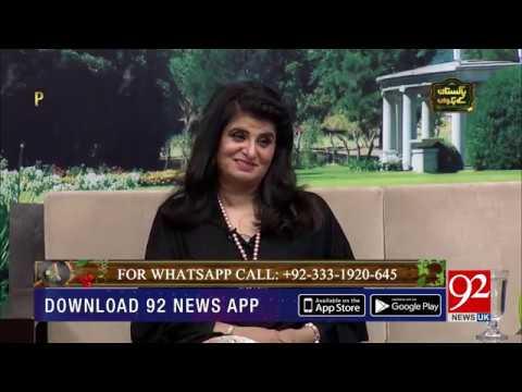 Pakistan Kay Pakwan   14 Nov 2018   92NewsHDUK - 92 News HD Videos