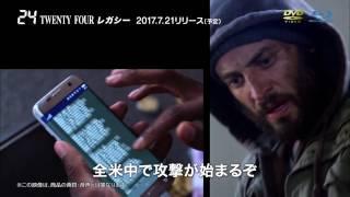海外ドラマ人気の火付け役となったドラマシリーズ「24 TWENTY FOUR」の...