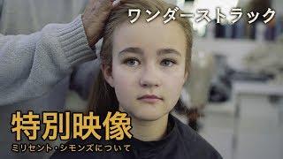 4/6公開『ワンダーストラック』特別映像:ミリセント・シモンズについて