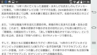 【紅白】ゲストの松下奈緒が水木しげるへメッセージ! Smartザテレビジ...