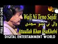 Wali Ni Teno Sajdi | Attaullah Khan Esakhelvi | Visual