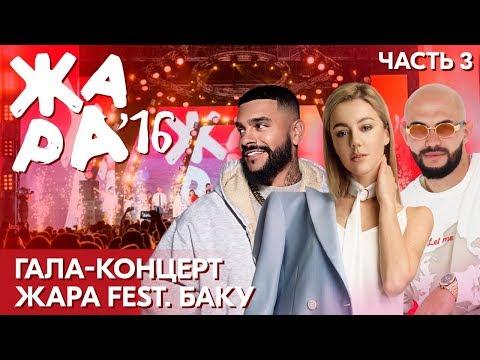 ЖАРА В БАКУ 2016 /// Гала-концерт. Часть 3