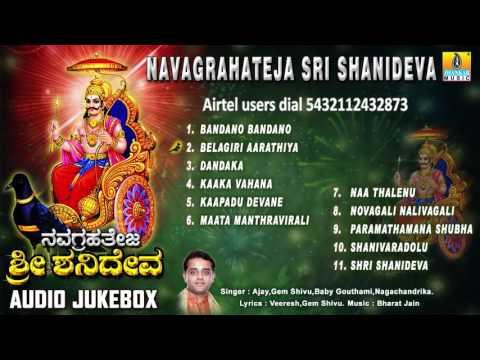 Sri Shaneshwara Songs I Navagrahateja Sri Shanideva | Shani Dev Devotional Kannada Songs