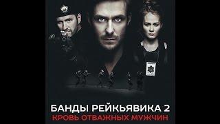 Банды Рейкьявика 2 -криминал драма 2014