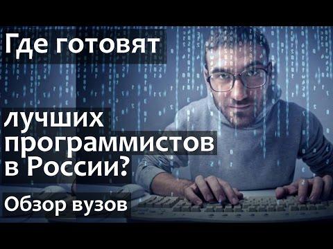 Факультет компьютерных наук. Где готовят лучших программистов в России и Мире. Программирование