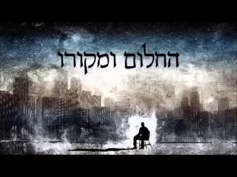424 החלום ומקורו - מפי הרב יצחק כהן שליט