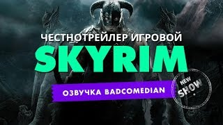 Самый честный трейлер(игровой) - Скайрим