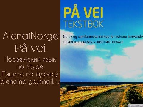 Pa Vei Arbeidsbok 2012 Pdf
