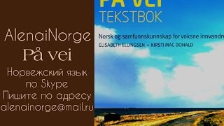 På vei_2014_норвежский язык / Урок 7