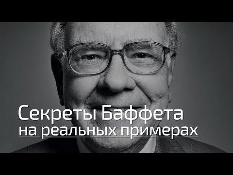 Секреты Баффета на реальных примерах - Андрей Ванин