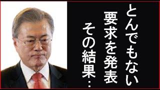 【海外の反応】お隣さんが唱える日韓関係回復に向けた新たな要求がヤバい!あまりにも的外れな発言に世界がドン引き