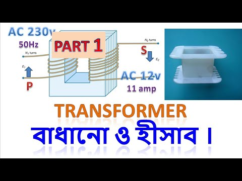 Transformer formula winding transformer formula winding calculate transformer bangla part 1 keyboard keysfo Image collections