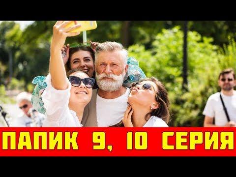 ПАПИК 9 СЕРИЯ (сериал, 2019) / Папік 9, 10 серія. Дата выхода