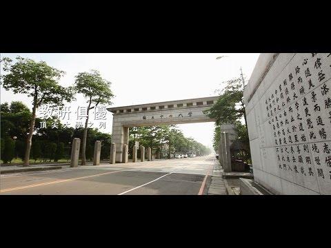 國立中央大學100週年校慶影片《期頤之年》 學術篇 - YouTube