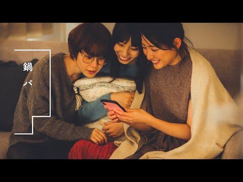 Vol.47 鍋パ 編