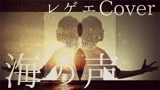 """【au CMの歌 】 """"海の声/浦ちゃん""""でラップしてみた。海の声/浦島太郎 - 浦ちゃん - 歌詞付き(Cover)"""