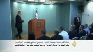 نتنياهو يعتزم التقدم بقانون لحل الكنيست وإجراء انتخابات مبكرة