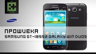 Прошивка Samsung GT-i8552 Galaxy Win Duos (V 4.1.2)(, 2016-04-15T20:11:07.000Z)