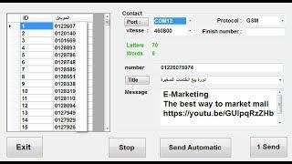 التسويق برسائل SMS من خلال برنامج SMSport screenshot 2