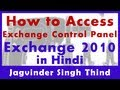 Access Exchange Control Panel ECP in Exchange Server 2010 - Part 95